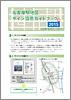 名古屋駅地区サイン設置ガイドブッ