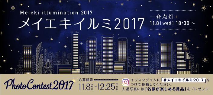「メイエキイルミ2017」 11/8(水)18:30~一斉点灯